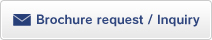 Brochure request/Inquiry