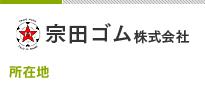 宗田ゴム株式会社 所在地